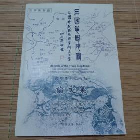 三国时代的思想学术与文学  论文集