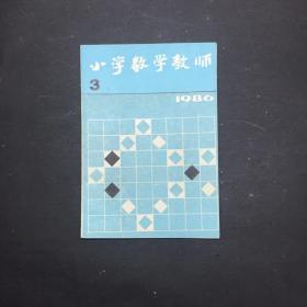 小学数学教师 1986.3