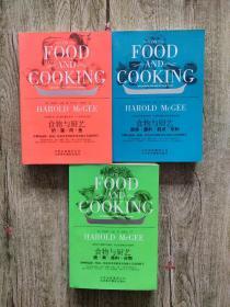 食物与厨艺:面食·酱料·甜点·饮料+奶·蛋·肉·鱼+蔬·果·香料·谷物(3本合售)