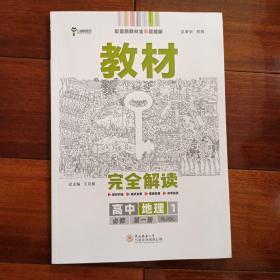 2021王后雄学案教材完全解读高中地理1必修第一册配套人教版高一新教材全彩超越版