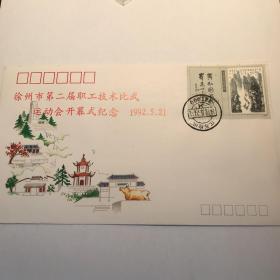 徐州风景邮戳启用纪念封