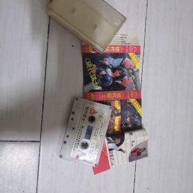 磁带《现代猛士》带歌词