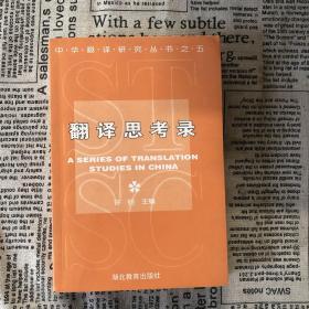 翻译思考录(中华翻译研究丛书第一辑)
