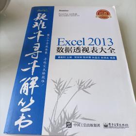疑难千寻千解丛书 Excel 2013数据透视表大全