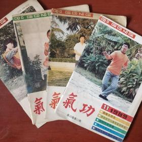 《气功》1989年 2.4.10.11 四册合售 浙江中医杂志社 私藏 书品如图