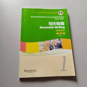 新世纪高等院校英语专业本科生教材(十二五)写作教程(第2版)1学生用书