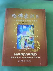 哈佛家训4:一位哈佛博士的教子课本