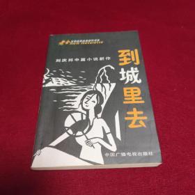 到城里去:刘邦庆中篇小说新作
