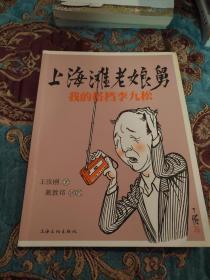 【签名本】王汝刚签名《上海滩老娘舅 我的搭档李九松》