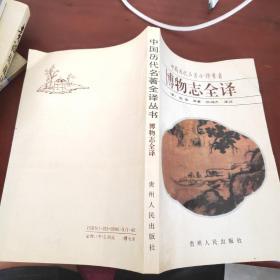 中国历代名著全译丛书