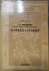 当代教育与教育科学基本理论范式与方法文论选读(第5辑第3卷)