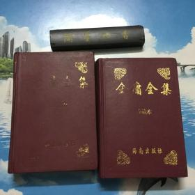 金庸全集 2、3  共2册合售   字体很小   详情阅图   介意者慎拍   精装本