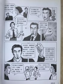 首战必胜(16开,漫画版)