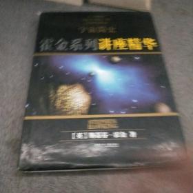 宇宙简史 霍金系列讲座精华