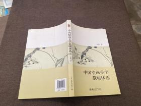 中国绘画美学范畴体系、