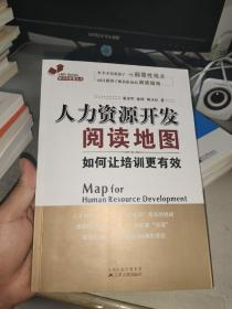 人力资源开发阅读地图:如何让培训更有效