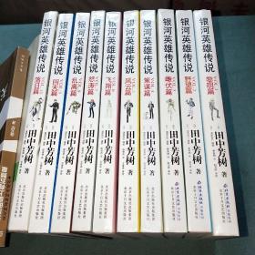 银河英雄传说【全10册】小16开插图本