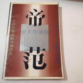 帝范:君王的笼络 中央民族大学出版1996年印6000册A区