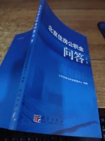 北京住房公积金 问答(第2版)