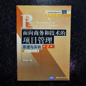 面向商务和技术的项目管理原理与实践  第2版