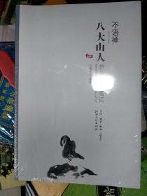 不语禅:八大山人作品鉴赏笔记 (未开封)·基本全新