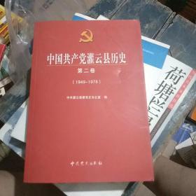 中国共产党灌云县历史. 第2卷, 1949~1978