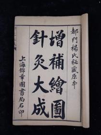 《针灸大成》上海锦章图书局石印,都门杨氏秘藏原本,一套六册十二卷全