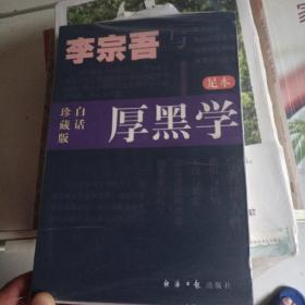 李宗吾白话珍藏版《厚黑学》全本经济日报出版社
