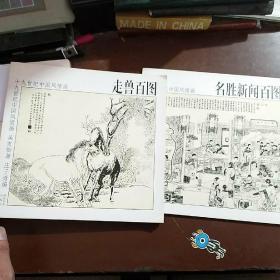 走兽百图 名胜新闻百图(两册合售)