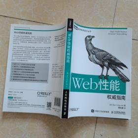 Web性能权威指南(到112页如图2:图3内容不受影响)