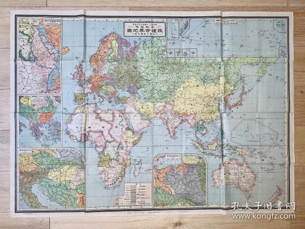 1919年侵华老地图《平和纪念改造世界地图》单面彩色地图 第一次世界大战后世界格局 各国疆域 满洲 内蒙古 绥远省 日本占领关东州、青岛、胶州湾、台湾 英国占领威海卫、香港 葡萄牙占领澳门 察哈尔省 桦太库页岛 德国东西部地图等内容  大坂每日新闻社 1919年 尺寸108×78cm