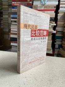 """现代汉语比较范畴的语义认知基础——本书共9章,内容包括:比较范畴的语义—句法系统、""""比""""字句研究之一,""""比""""字句的特殊句式研究,""""也""""字句研究等。"""