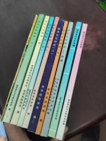 陇西李氏文化研究 10册合售