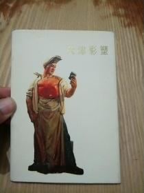 明信片:天津彩塑(10张全)