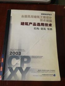 全国民用建筑工程设计技术措施.2003CPXY.建筑产品选用技术.结构 建筑 装修