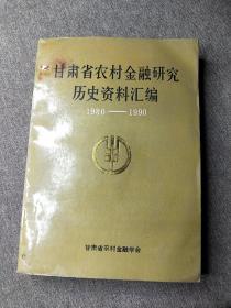 甘肃省农村金融研究历史资料汇编 【1980---1990】