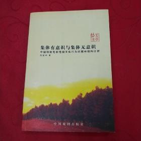 集体有意识与集体无意识:中国戏剧电影电视文化行为的精神结构分析