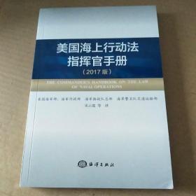 美国海上行动法指挥官手册(2017版)20年一版二印