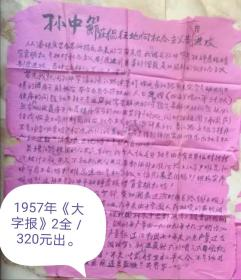 2.《手写大字报》1957年/2张全/粉红色/一开大