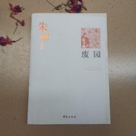 废园:朱湘代表作