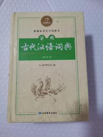 开心辞书:实用古代汉语词典(缩印本)
