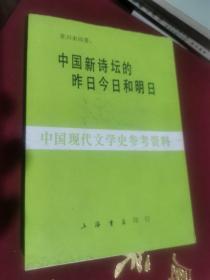 中国新诗坛的昨日今日和明日