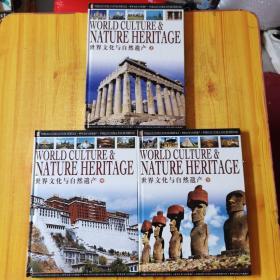 世界文化与自然遗产(上中下)(精装)含光盘1张