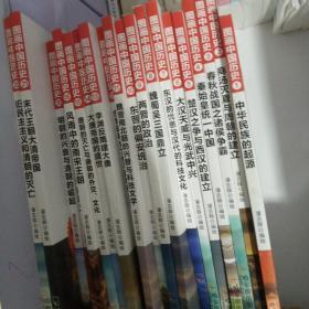 图画中国历史(全22册合售)