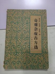 《奇难杂症古方选》84年版