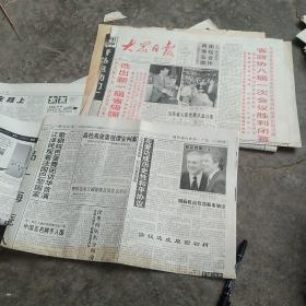 人民日报1998年4月份,4开6张合售如图