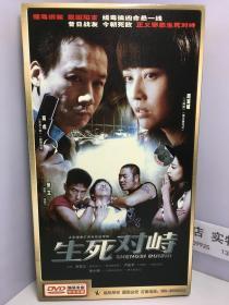大型缉毒打黑电视连续剧《生死对峙》4碟装DVD