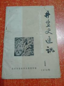 井盐史通讯 1978年第1期总第5期