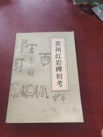 贵州红岩碑初考