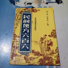 民间便方六百六(1991年一版一印)